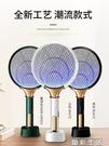 電蚊拍德國電蚊拍家用充電式強力滅蚊燈二合一自動式超強電蚊子蒼蠅拍網LX 晶彩