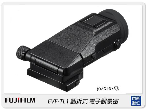 預訂~FUJIFILM 富士 EVF-TL1 翻折式 EVF 適配器 電子觀景窗(EVFTL1,恆昶公司貨)適GFX50S