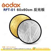 神牛 Godox RFT-01 金色 銀色 二合一套裝 摺合彈跳展開 反光板 60公分 RFT-01/60x2 公司貨
