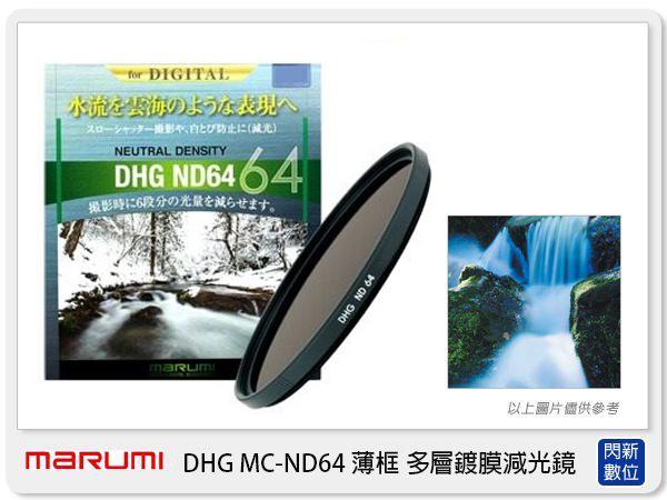 送拭鏡布 Marumi DHG ND64 77mm 多層鍍膜減光鏡(薄框) 減6格(77,彩宣公司貨)【24期0利率,免運費】