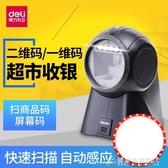 掃描器掃碼槍滾筒掃碼槍掃碼器 鐳射掃描平臺超市收銀專用商品條形碼條碼  YXS 交換禮物