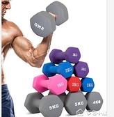 啞鈴啞鈴男士健身家用器材亞鈴一對2三3公斤4kg5kg兒童全鐵學生小啞鈴YXS 快速出貨