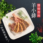 【大口市集】醬燒香料羊小排2包(600g/約10根/包)+贈海灣貝1包