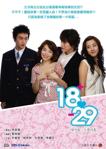18.29 DVD【雙語版】( 朴善英/柳秀榮/朴恩惠/李鐘文 )