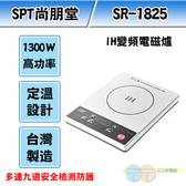 SPT 尚朋堂 IH變頻電磁爐 SR-1825