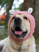 賣萌寵物帽子狗狗毛絨保暖可愛變身頭套金毛拉布拉多薩摩耶大狗帽 WD一米陽光