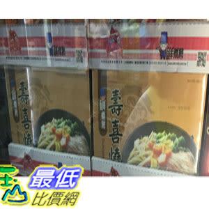 [需低溫宅配 104 限時限量促銷] COSOC DELICIOUS IDEA 鮮煮藝 壽喜燒 2.8公斤 C108316