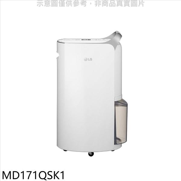 《結帳打85折》LG【MD171QSK1】除濕力17公升變頻除濕機取代RD171QSC1的新款