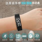 運動手錶男女無聲震動鬧鐘手環計步防水數字式智慧提醒電子錶【極有家】