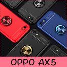 【萌萌噠】歐珀 OPPO AX5 (6.2) 新款流光指環扣保護殼 360度旋轉支架 磁吸車載 全包防摔軟殼 手機殼