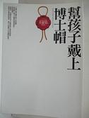 【書寶二手書T6/親子_HGU】幫孩子戴上博士帽_全惠星