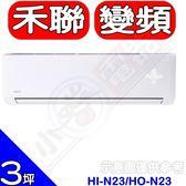 《全省含標準安裝》禾聯【HI-N23/HO-N23】變頻分離式冷氣3坪