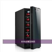 紅酒櫃VNICE12支裝電子紅酒櫃恒溫酒櫃家用冷藏櫃茶葉櫃小型迷LX220V交換禮物