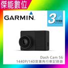 Garmin Dash Cam 56 【贈16G】1440P 汽車行車記錄器 GPS測速提醒 聲控 WIFI 多鏡頭同步 三年保固