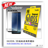hoda Samsung S8 Plus 3D滿版玻璃保護貼 玻璃鋼化玻璃貼 螢幕保護貼