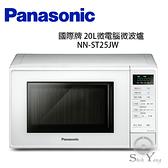 Panasonic 國際牌 20L微電腦微波爐(NN-ST25JW)【免運】限量送體重機