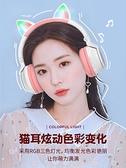 發光耳機頭戴式無線耳麥貓耳朵可愛游戲音樂電腦帶麥男女學生青少年兒童重低音少女網紅抖音電