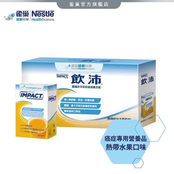 【雀巢 Nestle】飲沛 腫瘤/手術前後營養支援配方 - 熱帶水果 3瓶*237ml (盒)