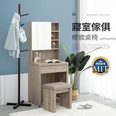 【IDEA】暖色木作多格抽屜梳妝台/化妝桌椅組