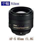NIKON AF-S NIKKOR 85mm f/1.8G (平輸)