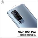 Vivo X50 Pro 纖維鏡頭貼 手機鏡頭 保護貼 保護膜 玻璃貼 防刮 防爆 手機後鏡頭 鏡頭保護貼