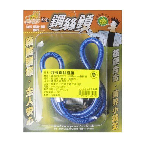 【九元生活百貨】超強鋼絲疊鎖 鋼絲鎖