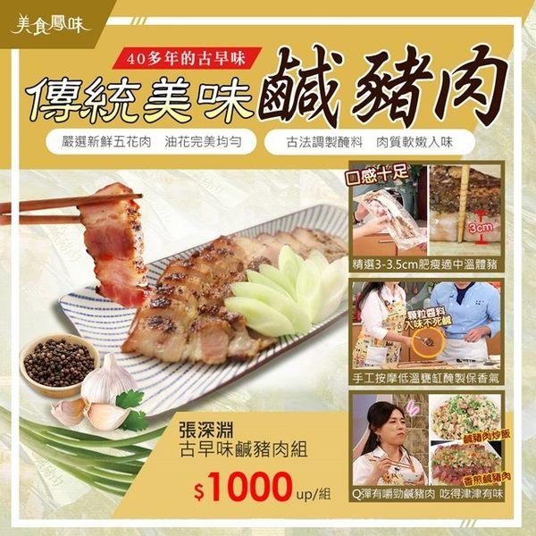 【張深淵】古早味鹹豬肉(小組)-電電購