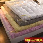 床墊羽絨棉床墊加厚10cm可折疊雙人1.2m2.0m床褥子宿舍墊被LX 【四月特賣】