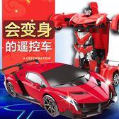 超大變形遙控汽車兒童金剛機器人充電蘭博基尼賽車電動玩具車男孩igo 衣櫥の秘密