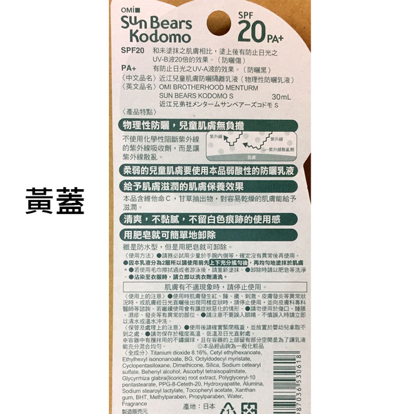 人生製藥 日本近江兄弟防曬乳 30ML/瓶◆德瑞健康家◆