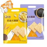 老楊 大燒餅【E0141】燒餅 餅乾 燒餅餅乾 芝麻方塊酥 奶油方塊酥 方塊酥 休閒零嘴