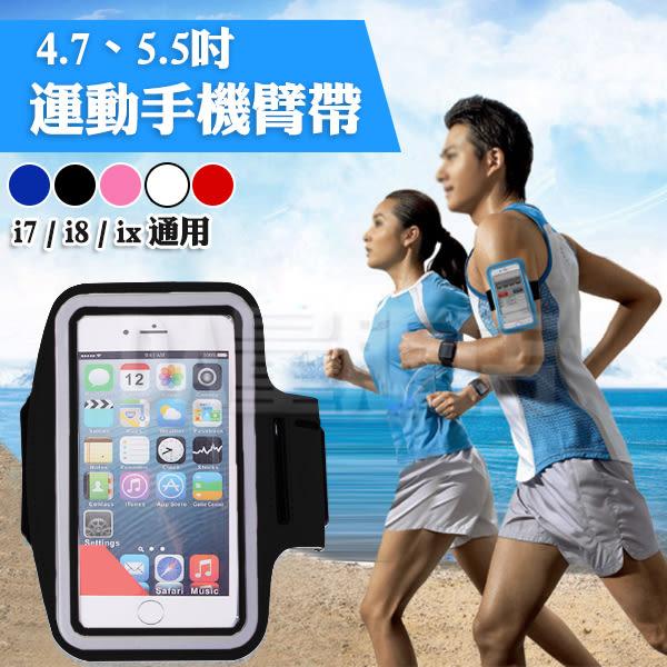 【瘦身3件任選88折】iphone 運動臂套 跑步臂套 手機臂帶 觸控螢幕 手臂帶 手機袋 運動臂包 i7 i8 iX