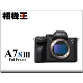 Sony A7S III Body〔單機身〕公司貨 送口罩2/21止