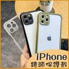 蘋果 iPhone 12 Pro 12 mini i12 Pro max 鏡頭保護透明殼 防摔防划邊框手機殼 素殼 撞色 按鍵