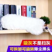 雞毛撣子掃灰除塵禪子靜電除塵吸灰神器家用可伸縮打掃衛生工具毯 YXS多色小屋