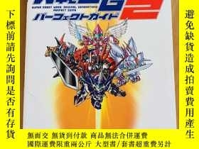 二手書博民逛書店超級機器人大戰OG2完美指導書罕見パーフェクトガイド 日文原版Y272349