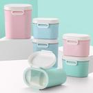嬰兒裝奶粉盒便攜式外出大容量寶寶分裝儲存罐迷你小號密封奶粉罐