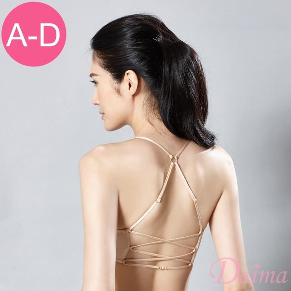 黛瑪Daima 內衣(A-D) 性感心機曲線‧ 無鋼圈前扣美背內衣(膚色)8284