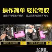 充電機 汽車摩托車電瓶充電器12V伏4A8A全智慧純銅蓄電池自動通用充電機 3C優購