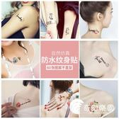 60張紋身貼防水男女持久韓國仿真彼岸花小清新貼紙英文可愛性感-奇幻樂園