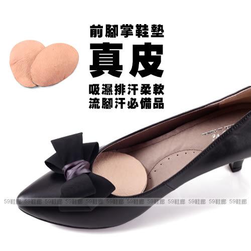 真皮前腳掌墊 腳汗族必備 MIT台灣製 59鞋廊