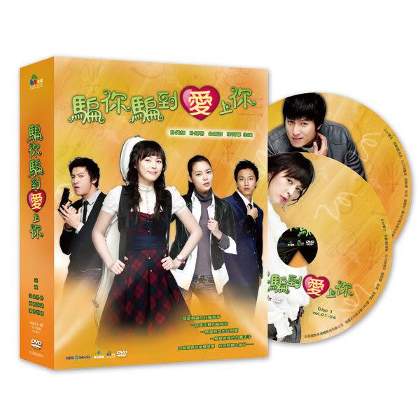 韓劇 騙你騙到愛上你 01-16集 DVD (音樂影片購)