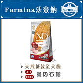 Farmina法米納[天然低穀全犬潔牙顆粒,LD-8雞肉石榴,12kg,義大利製](免運)