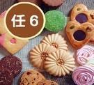【媚力泊】多款暢銷手工餅乾任選6盒/組  曲奇餅乾 送禮 零食餅乾 伴手禮 甜點 獨立包裝草莓咖啡