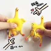 創意搞怪下蛋母雞髮泄下蛋雞玩具鑰匙扣惡搞減壓手捏整蠱搞笑玩具新年禮物