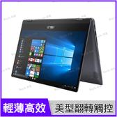 華碩 ASUS Vivobook Flip TP412FA-0031A8145U 星空灰【i3 8145U/14吋/SSD/平板模式/觸控筆電/Win10 S/Buy3c奇展】TP412F