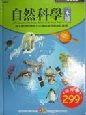 【書寶二手書T6/少年童書_YDQ】自然科學一本通_幼福編輯部