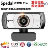 【雙12單日破盤】攝影機 C920 PRO HD 1080P 美顏高清 超大廣角