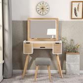 北歐梳妝台實木臥室小戶型簡約梳妝桌現代白色迷你經濟型化妝台xw