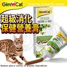 【培菓平價寵物網】德國竣寶》貓咪超級消化...